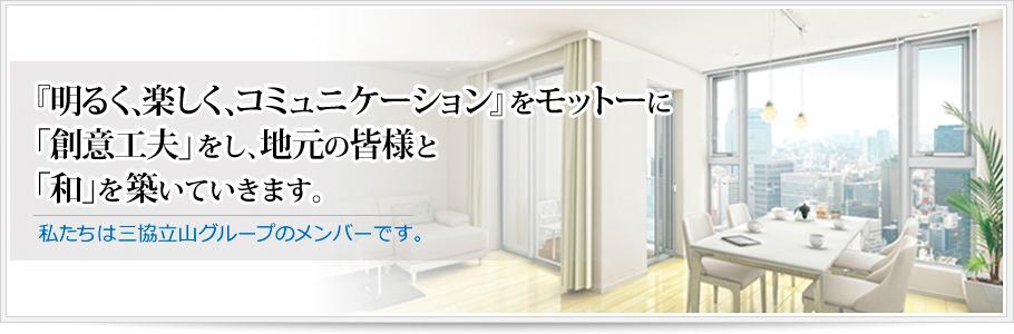 株式会社茨城三協サッシセンター